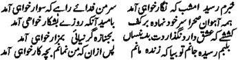 Khabaram Raseeda poem